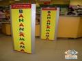 Bananamama - Владимир EAS Service Противокражные системы