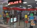 Kelme - Москва EAS Service Противокражные системы