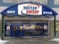 Вестер. Алматы EAS Service Противокражные системы
